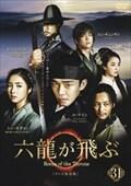 六龍が飛ぶ<テレビ放送版> 第31巻