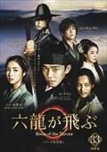 六龍が飛ぶ<テレビ放送版> 第33巻