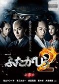 連続ドラマW ふたがしら2 Vol.3