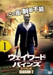 ウェイワード・パインズ 出口のない街 シーズン2 vol.1