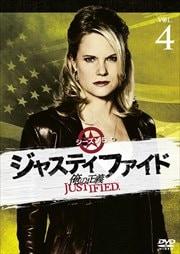 JUSTIFIED 俺の正義 シーズン5 4巻