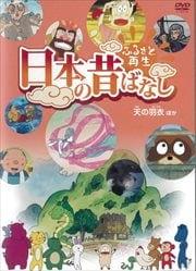 ふるさと再生 日本の昔ばなし パート3 13巻 (天の羽衣 ほか)