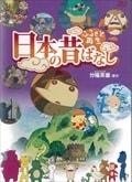 ふるさと再生 日本の昔ばなし パート3 14巻 (分福茶釜 ほか)