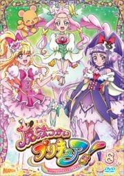 魔法つかいプリキュア! vol.8