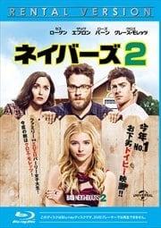 【Blu-ray】ネイバーズ 2
