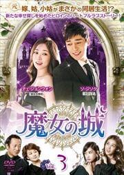 魔女の城 第3巻