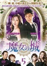 魔女の城 第5巻