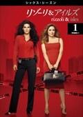 リゾーリ&アイルズ <シックス・シーズン> Vol.1