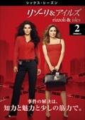 リゾーリ&アイルズ <シックス・シーズン> Vol.2