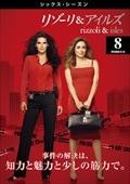 リゾーリ&アイルズ <シックス・シーズン> Vol.8