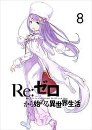 Re:ゼロから始める異世界生活 8