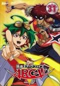 遊☆戯☆王ARC-V 31