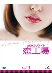 AKBラブナイト 恋工場セット