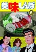 美味しんぼ Vol.5