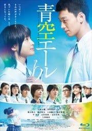 【Blu-ray】青空エール
