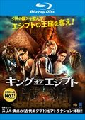 【Blu-ray】キング・オブ・エジプト