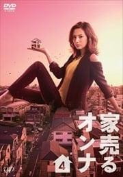 家売るオンナ Vol.4