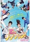 恋にチアアップ! Vol.7