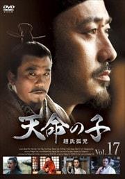 天命の子〜趙氏孤児 Vol.17