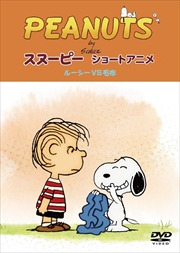 PEANUTS スヌーピー ショートアニメ ルーシーVS毛布