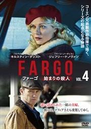 FARGO/ファーゴ 始まりの殺人 vol.4