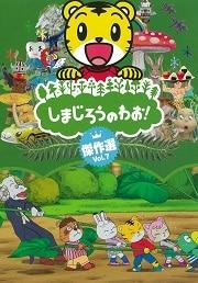 しまじろうのわお!傑作選 Vol.7 | 映画の宅配DVDレンタルならGEO