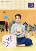 連続テレビ小説 とと姉ちゃん 完全版 13