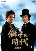 NHK大河ドラマ 獅子の時代 総集編 1