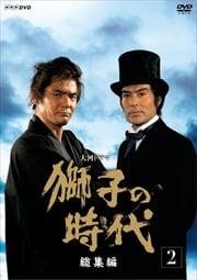 NHK大河ドラマ 獅子の時代 総集編 2