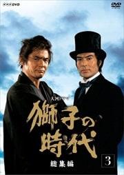 NHK大河ドラマ 獅子の時代 総集編 3