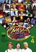 クレイジージャーニー Vol.4 2