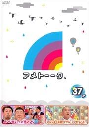 アメトーーク! 37 side-ア