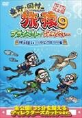 東野・岡村の旅猿9 プライベートでごめんなさい…