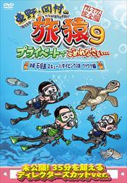 東野・岡村の旅猿9 プライベートでごめんなさい… 沖縄・石垣島 スキューバダイビングの旅 ワクワク編 プレミアム完全版