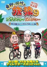東野・岡村の旅猿9 プライベートでごめんなさい… 沖縄・石垣島 スキューバダイビングの旅 ルンルン編 プレミアム完全版