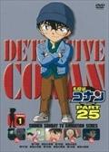 名探偵コナン DVD PART25