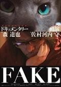 FAKE ディレクターズ・カット版