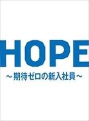HOPE〜期待ゼロの新入社員〜 Vol.1