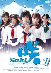ドラマ「咲-Saki-」  Vol.1