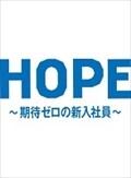 HOPE〜期待ゼロの新入社員〜 Vol.2