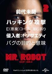 MR.ROBOT/ミスター・ロボット Vol.2