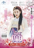 麗<レイ>〜花萌ゆる8人の皇子たち〜 Vol.3
