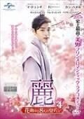 麗<レイ>〜花萌ゆる8人の皇子たち〜 Vol.4