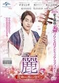 麗<レイ>〜花萌ゆる8人の皇子たち〜 Vol.5