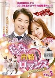 ドキドキ再婚ロマンス 〜子どもが5人!?〜 Vol.5