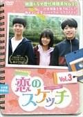 恋のスケッチ〜応答せよ1988〜 Vol.3