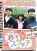 恋のスケッチ〜応答せよ1988〜 Vol.4