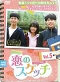 恋のスケッチ〜応答せよ1988〜 Vol.5