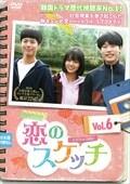恋のスケッチ〜応答せよ1988〜 Vol.6