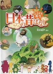 ふるさと再生 日本の昔ばなし パート3 16巻 (天の岩戸 ほか)